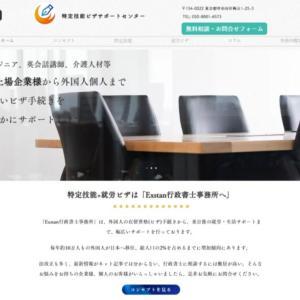 POLO手続きや就労ビザの申請・更新にお困りなら世田谷区の「Exstan行政書士事務所」へ!