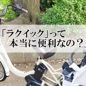電動アシスト自転車  ギュットクルームrex   ラクイックは必要なの?感想・レビュー