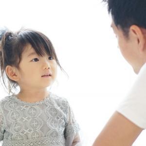 結婚観と父子関係