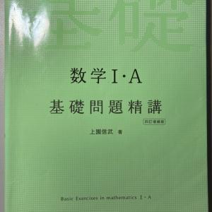 旺文社「基礎問題精講 数学ⅠA」1周目終了