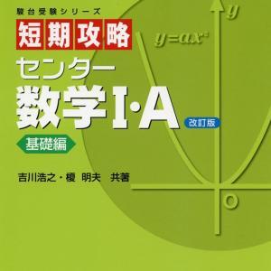 駿台「センター数学ⅠA 基礎編」1周目終了