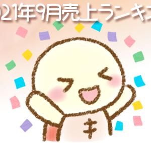 【LINEスタンプ&LINE絵文字】2021年9月の売上ランキング発表