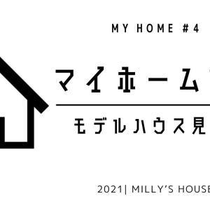 初モデルハウス見学!オシャレなオシャレなお家【クラシスホーム編】