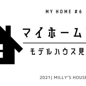 マイホーム、検討したメーカー一覧【愛知県】