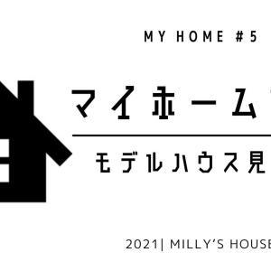 仕掛け&遊び心満載なオシャレ〜な、モデルハウスを見学!【八'家 前編】