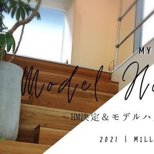 ついに決定!我が家をお任せするメーカー!!八´家の岡崎モデルハウスも勝手にレポ♪