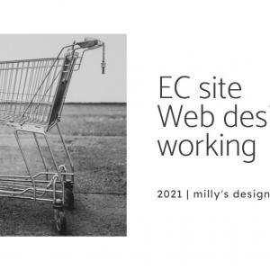 ネットショップWebデザイナーの仕事【2021年版】
