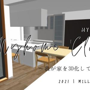 【マイホームクラウド】無料で我が家を3D化してみた!