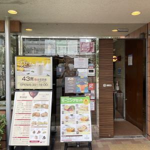 朝6時半から営業!上島珈琲店 大船店