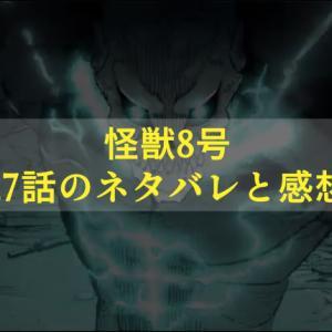 怪獣8号の27話のネタバレと感想!