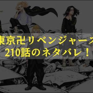 東京卍リベンジャーズ210話のネタバレ!ドラケンと寺野サウスの喧嘩勃発!?
