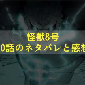 怪獣8号の30話ネタバレと感想!亜白ミアがリーダー怪獣を破壊!