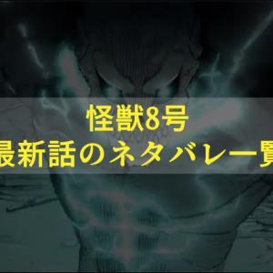 怪獣8号の最新話ネタバレ一覧はこちら!(ネタバレ全話)