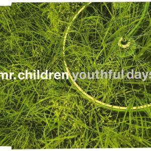 冒頭からセクシー⁉【youthful days】Mr.children 歌詞の意味と解釈を考察