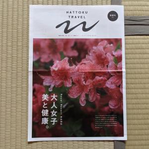 NATTOKU TRAVELの「2021 春号」には情報満載!