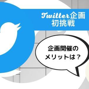 Twitter企画初挑戦!企画者のメリットは?
