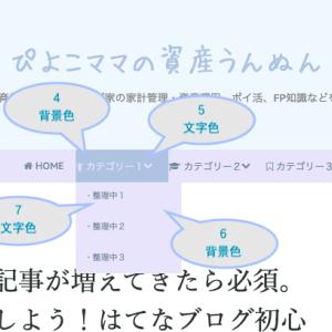 【はてなブログ】カテゴリーリンクを設置してカテゴリー分けした記事にアクセスしやすくしよう。