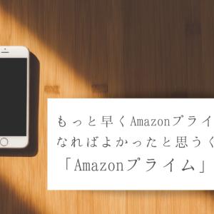 もっと早くAmazonプライム会員になればよかったと思うくらい「Amazonプライム」おすすめ