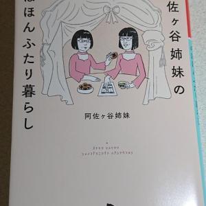 【読書】「阿佐ヶ谷姉妹ののほほんふたり暮らし」を読んだ感想と本の紹介