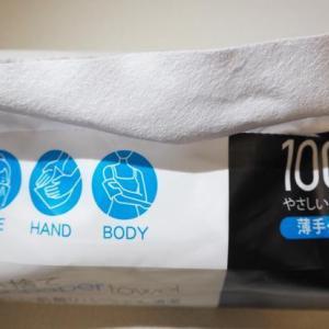 使い捨てノンペーパータオル、破れなくて色々使えておすすめ!