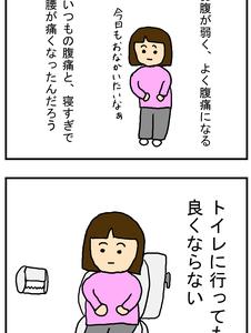 【漫画絵日記】体調不良の休日