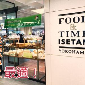 横浜駅ISETANのフードコート『FOOD&TIME』が昼飲みに最適すぎた