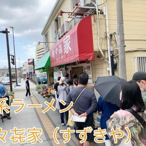 横浜家系ラーメン「寿々㐂家」に行ってきた