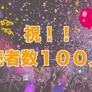 【祝】はてなブログ読者数100人達成!!達成までの50日でやったことを振り返る
