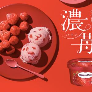 【コンビニで買える】この夏の新作アイス(ハーゲンダッツ・爽)が美味しすぎる