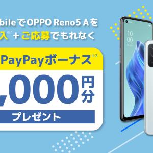ワイモバイル版Reno5 A購入で3000円のPayPayボーナスプレゼント 「OPPO Reno5 A PayPayキャンペーン」開催中