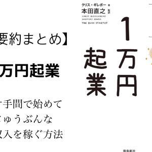 「1万円起業」の要約/起業に必要なものとは?<ビジネス書>