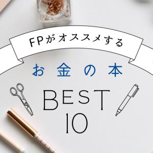 ファイナンシャルプランナーがオススメする「お金の本」10選。FP取得後も必読!