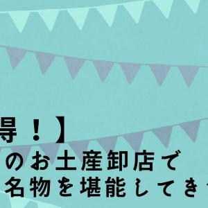 【お得!】奈良県のお土産卸店で奈良の名物を堪能してきた話。