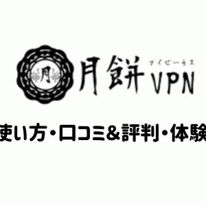 中国でも使える『月餅VPN』の使い方・口コミ&評判まとめ