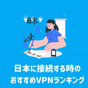 【2021年版】日本に接続する時におすすめのVPNランキング