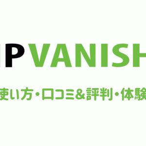 『IPVanish VPN』レビュー(口コミ・評判も)!オンラインストレージ付きプランあり