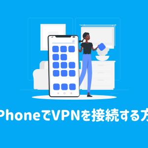 iPhoneでVPNを接続する方法【画像解説付き】