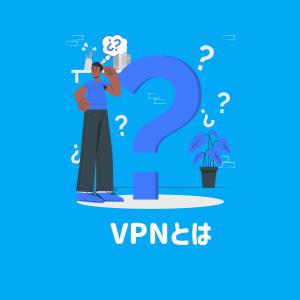 VPNとは?非エンジニアにもわかりやすく解説【初心者おすすめ】