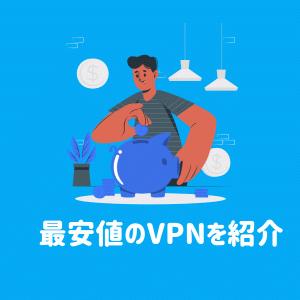 【契約期間別】最も安いVPNランキングを公開!【2021年版】