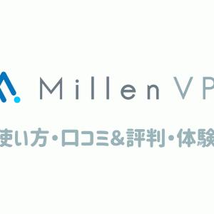 Millen VPN(ミレンVPN)の使い方・口コミ&評判、体験談【テレワークに最適】