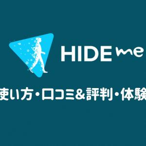『Hide.me(ハイドミー)』VPNの使い方・口コミ&評判まとめ