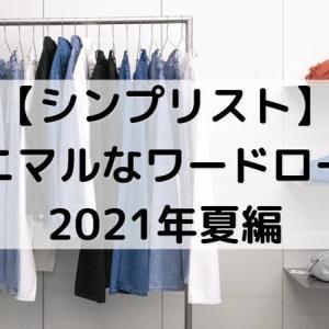 【シンプリスト】ミニマルなワードローブ 2021年夏編