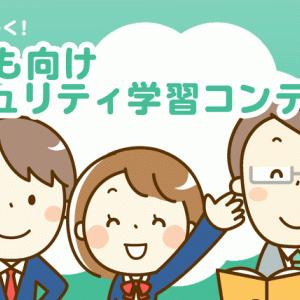 無料で楽しく学ぼう!子ども向けセキュリティ学習コンテンツ5選!