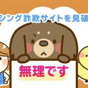 【最新事例】フィッシング詐欺サイトを見破るのは無理?!