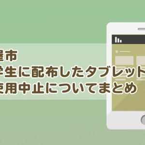 名古屋市 小中学生に配布したタブレットを当面使用中止に「個人情報保護条例に違反」についてまとめ