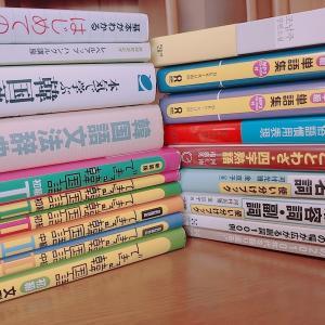 韓国語の学び直し