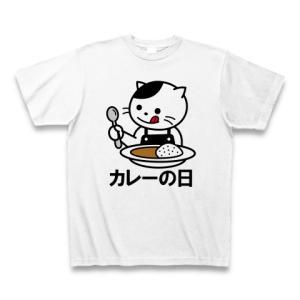 スパイスの効いたカレーが大好きな人におすすめのTシャツ