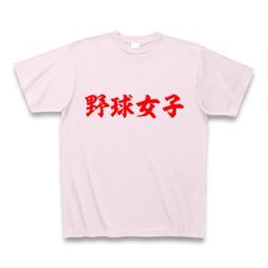 三度のメシより野球が好きな人に贈る野球Tシャツ