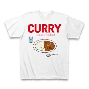 今すぐカレーが食べたい人におすすめのTシャツ