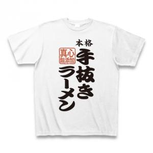 ラーメンが大好きな人におすすめのTシャツ
